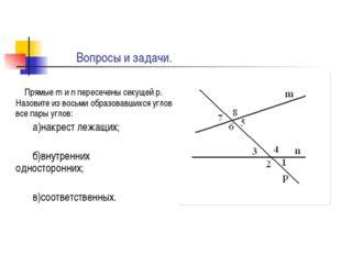 Прямые m и n пересечены секущей р. Назовите из восьми образовавшихся углов в