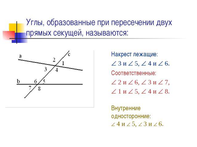 Углы, образованные при пересечении двух прямых секущей, называются: Соответст...