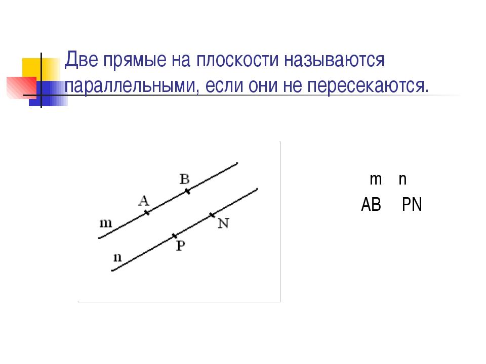 Две прямые на плоскости называются параллельными, если они не пересекаются. m...