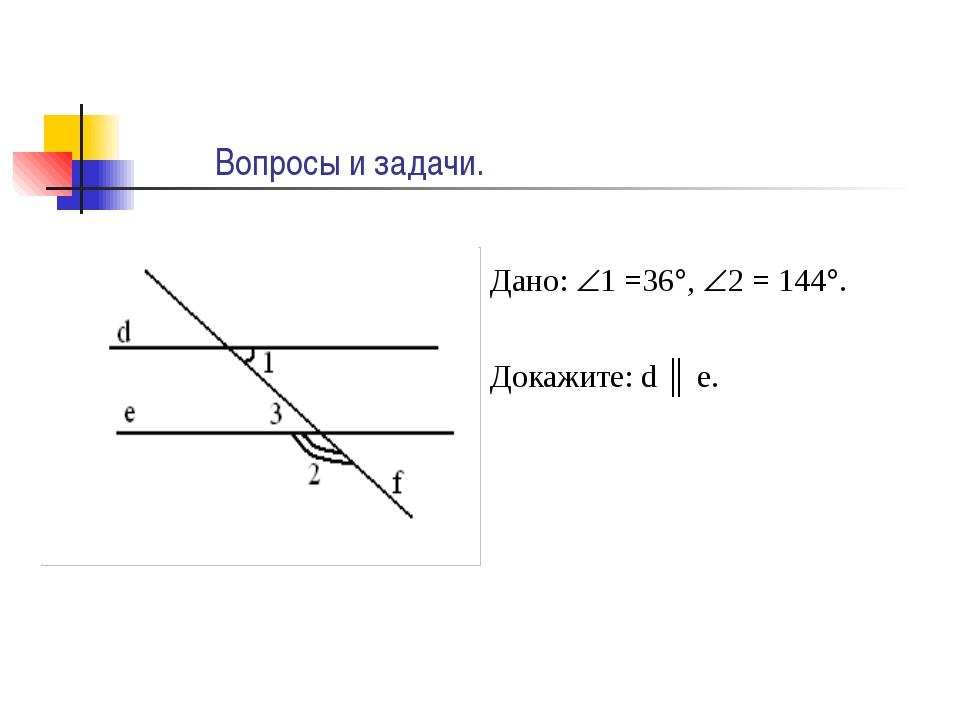 Дано: 1 =36, 2 = 144. Докажите: d ║ e. Вопросы и задачи.