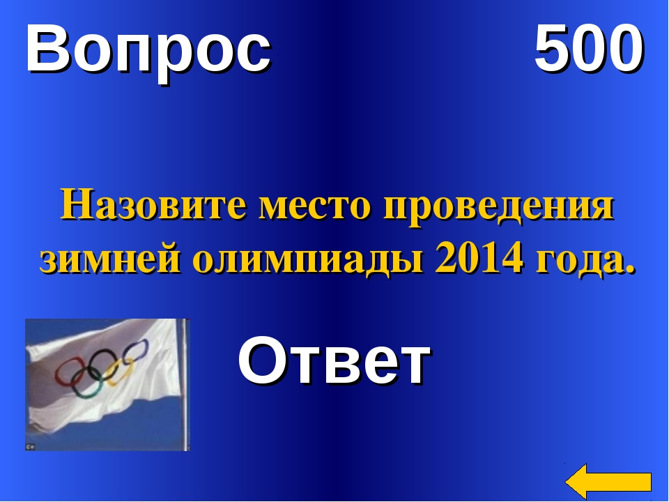 Вопрос 500 Ответ Назовите место проведения зимней олимпиады 2014 года.