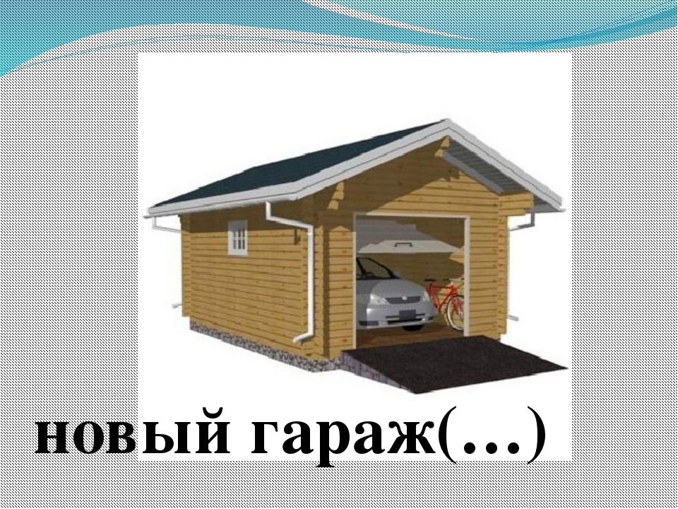 новый гараж(…)