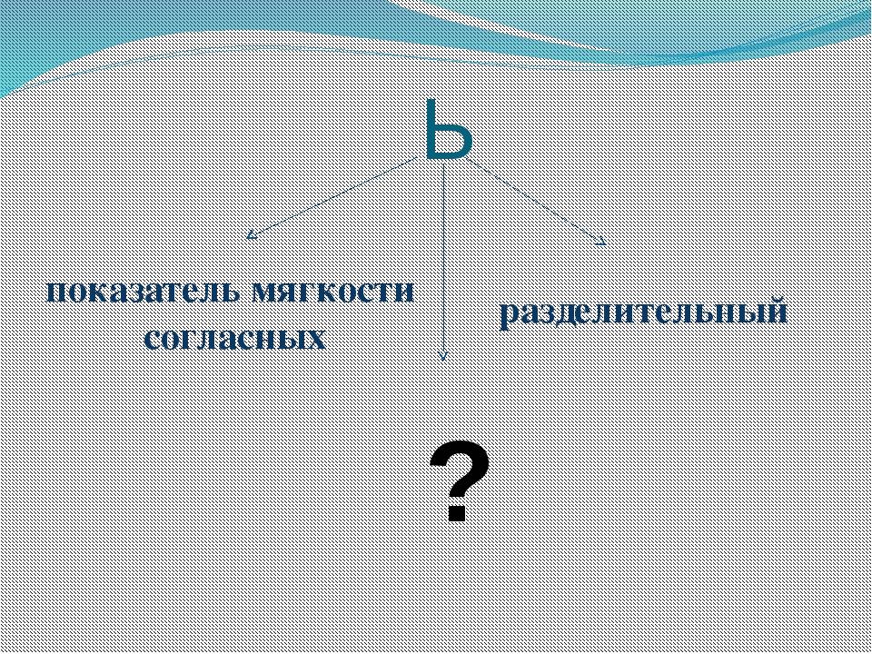 Ь показатель мягкости согласных разделительный ?