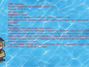 Сабақ жоспары Пән мұғалімі: Қаузова Бақытжан Қауысқызы Мерзімі: 17. 02 .15 ж