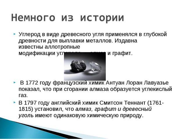 Углерод в видедревесного угляприменялся в глубокой древности для выплавки м...