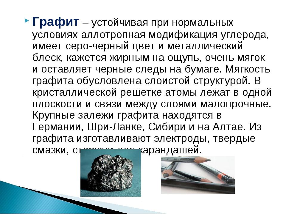 Графит – устойчивая при нормальных условиях аллотропная модификация углерода,...