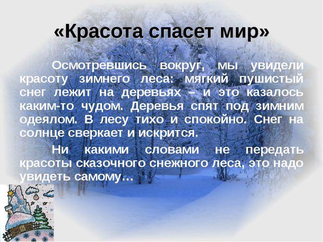 «Красота спасет мир» Осмотревшись вокруг, мы увидели красоту зимнего леса:...