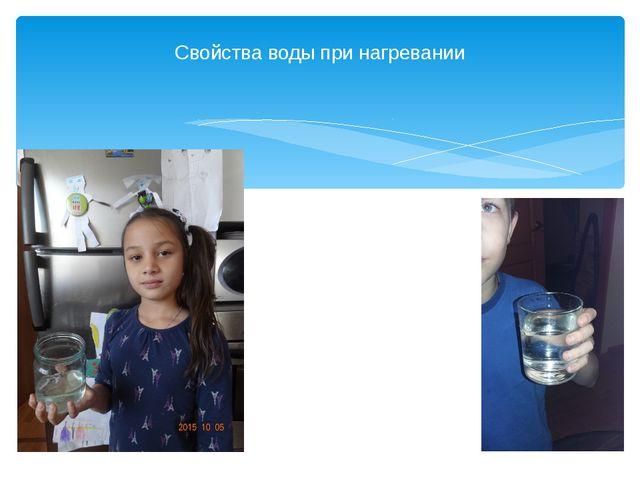 Свойства воды при нагревании