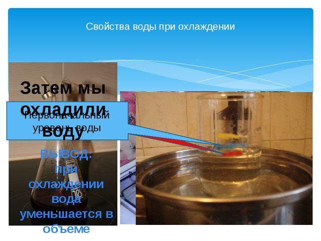 Свойства воды при охлаждении Понижение уровня воды при охлаждении Первоначаль...