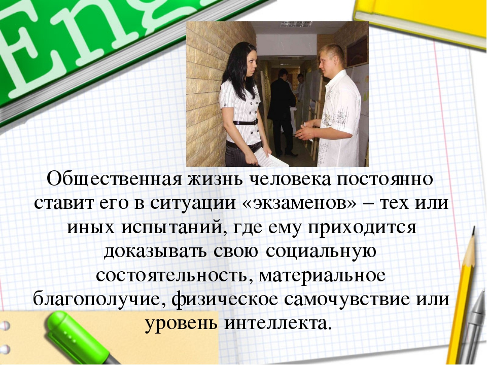Общественная жизнь человека постоянно ставит его в ситуации «экзаменов» – те...