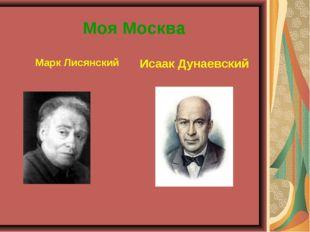 Моя Москва Марк Лисянский Исаак Дунаевский