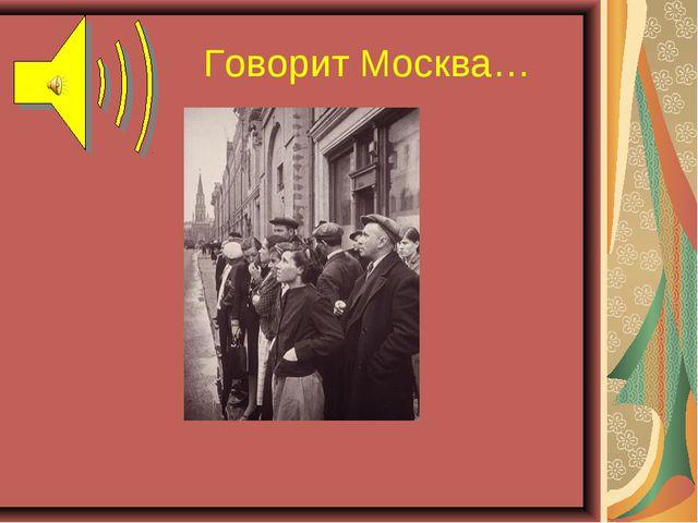 Говорит Москва…