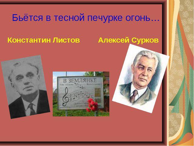 Бьётся в тесной печурке огонь… Константин Листов Алексей Сурков