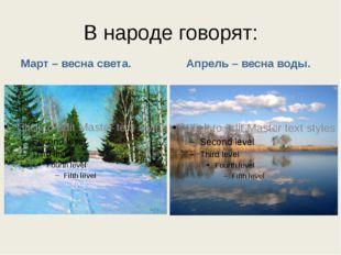 В народе говорят: Март – весна света. Апрель – весна воды.