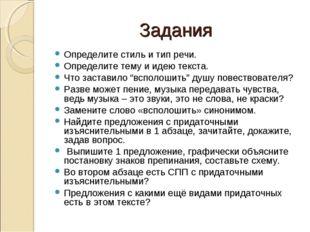 Задания Определите стиль и тип речи. Определите тему и идею текста. Что заста