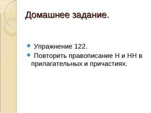 Домашнее задание. Упражнение 122. Повторить правописание Н и НН в прилагатель