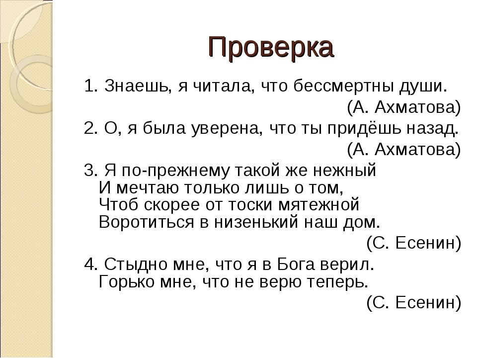 Проверка 1. Знаешь, я читала, что бессмертны души. (А. Ахматова) 2. О, я была...