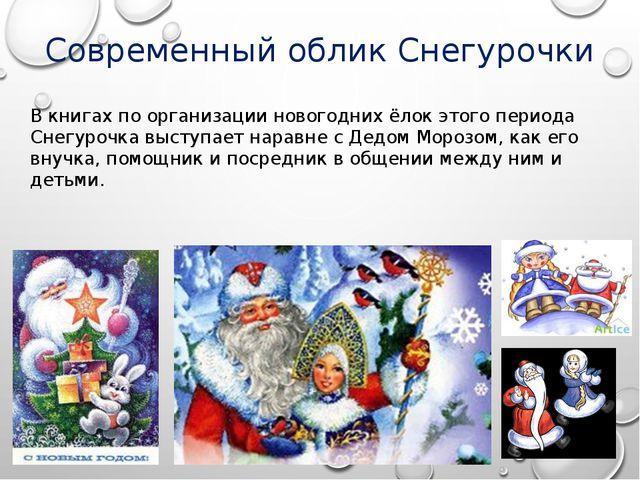 Снегурочка доклад по искусству 8519
