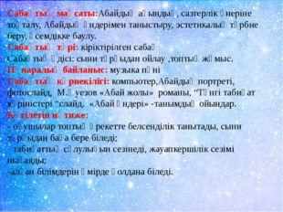 Сабақтың мақсаты:Абайдың ақындық, сазгерлік өнеріне тоқталу, Абайдың әндерім
