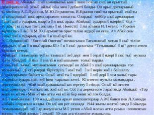 ІІ топқа: Абайдың шығармашылығына үлкен қозғау салған орыстың демократиялық