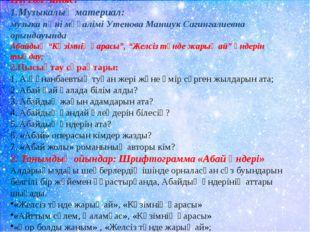 ІІІ.Толғаныс: 1.Музыкалық материал: музыка пәні мұғалімі Утенова Маншук Саги