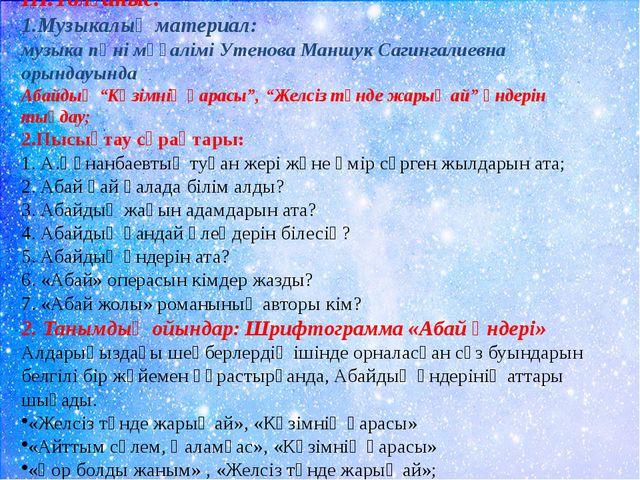 ІІІ.Толғаныс: 1.Музыкалық материал: музыка пәні мұғалімі Утенова Маншук Саги...