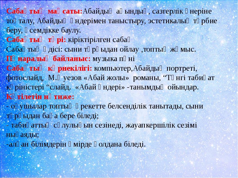 Сабақтың мақсаты:Абайдың ақындық, сазгерлік өнеріне тоқталу, Абайдың әндерім...