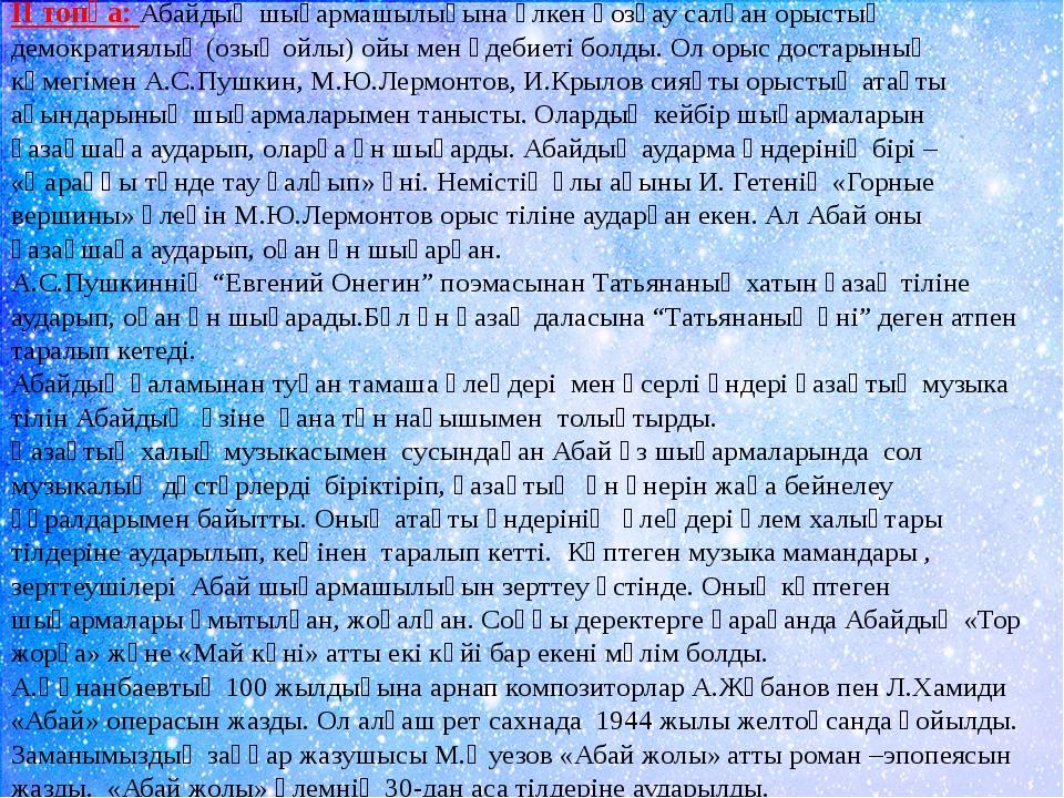 ІІ топқа: Абайдың шығармашылығына үлкен қозғау салған орыстың демократиялық...