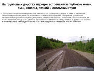 На грунтовых дорогах нередко встречаются глубокие колеи, ямы, канавы, вязкий
