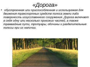 «Дорога» обустроенная или приспособленная и используемая для движения транспо
