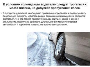 В условиях гололедицы водителю следует трогаться с места плавно, не допуская