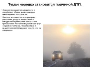 Туман нередко становится причиной ДТП. Он резко уменьшает зону видимости и сп