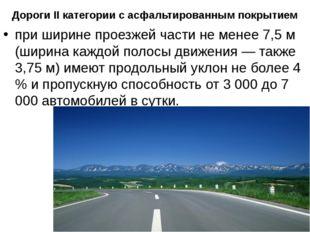 Дороги II категории с асфальтированным покрытием при ширине проезжей части не