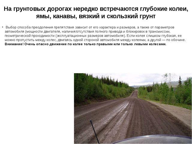 На грунтовых дорогах нередко встречаются глубокие колеи, ямы, канавы, вязкий...