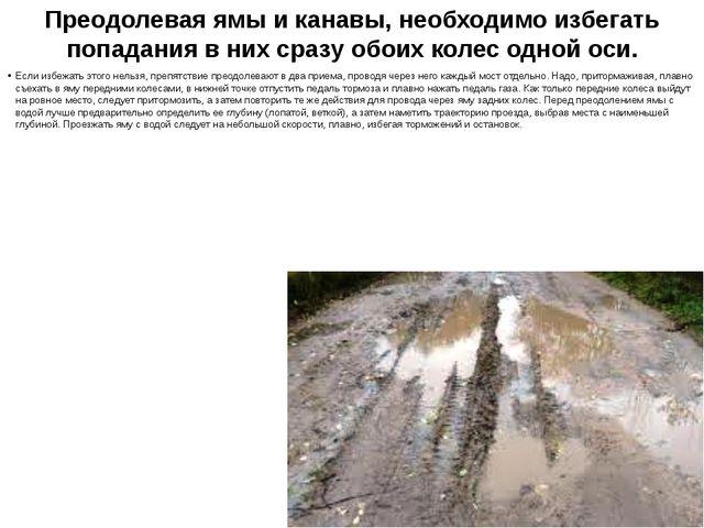 Преодолевая ямы и канавы, необходимо избегать попадания в них сразу обоих кол...