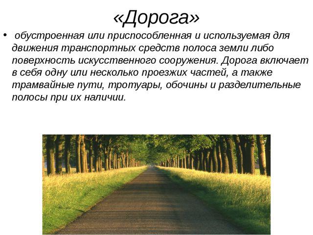 «Дорога» обустроенная или приспособленная и используемая для движения транспо...