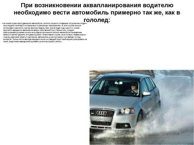 При возникновении аквапланирования водителю необходимо вести автомобиль приме...