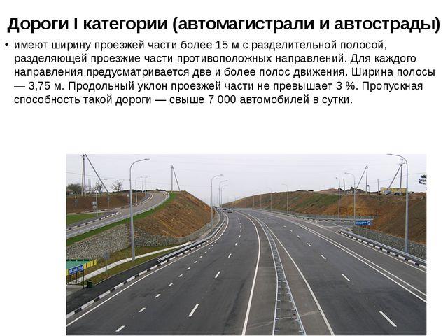 Дороги I категории (автомагистрали и автострады) имеют ширину проезжей части...