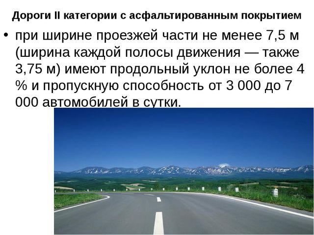 Дороги II категории с асфальтированным покрытием при ширине проезжей части не...