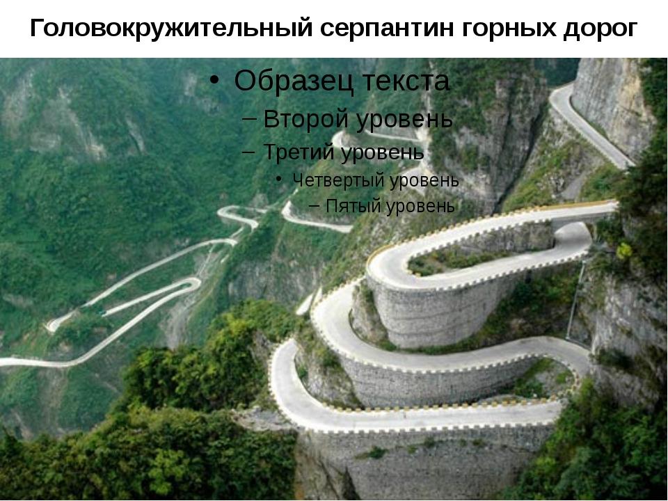 Головокружительный серпантин горных дорог