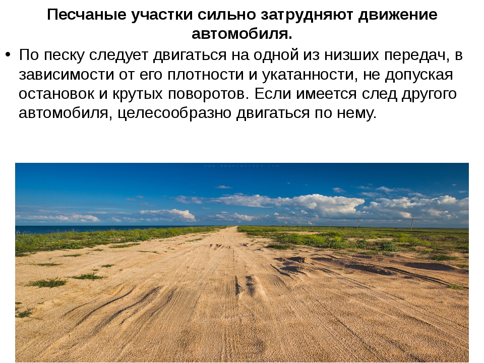 Песчаные участки сильно затрудняют движение автомобиля. По песку следует двиг...