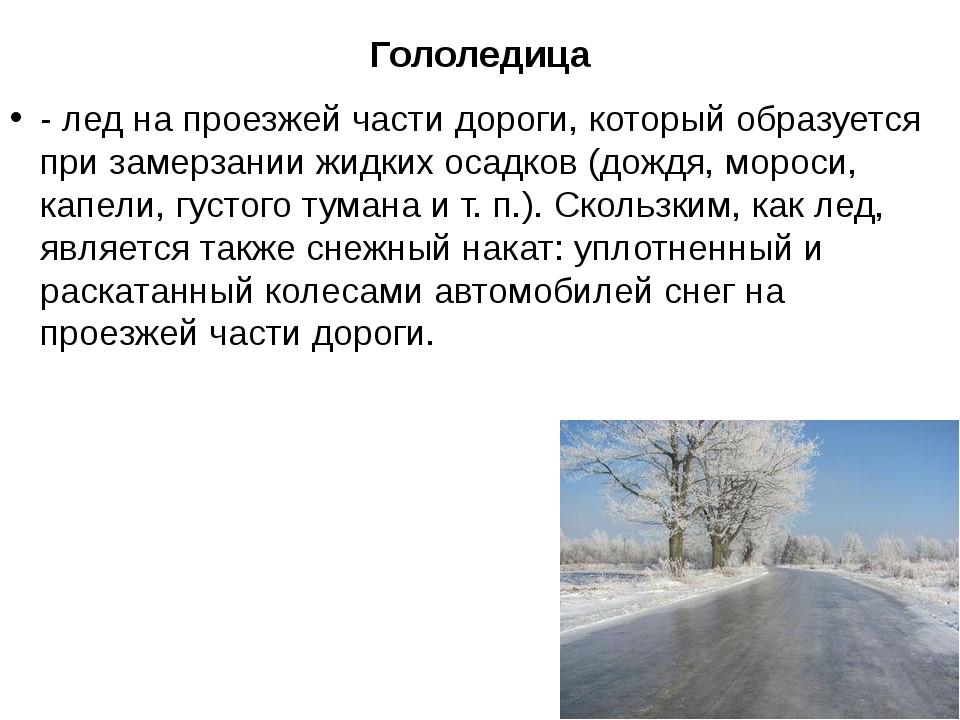 Гололедица - лед на проезжей части дороги, который образуется при замерзании...