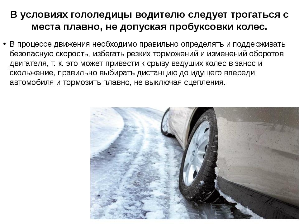 В условиях гололедицы водителю следует трогаться с места плавно, не допуская...