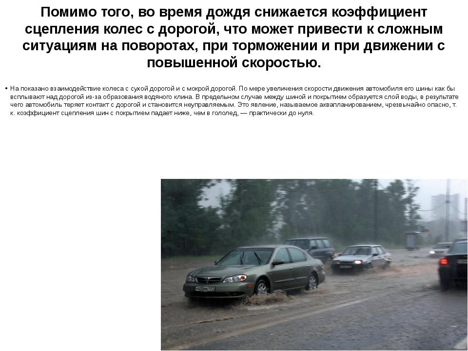 Помимо того, во время дождя снижается коэффициент сцепления колес с дорогой,...