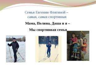 Семья Евгении Флягиной – самая, самая спортивная Мама, Полина, Даша и я – Мы