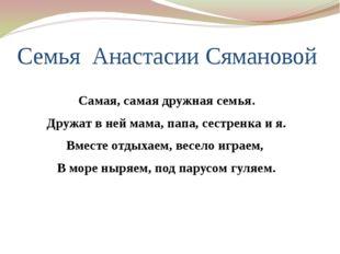 Семья Анастасии Сямановой Самая, самая дружная семья. Дружат в ней мама, папа