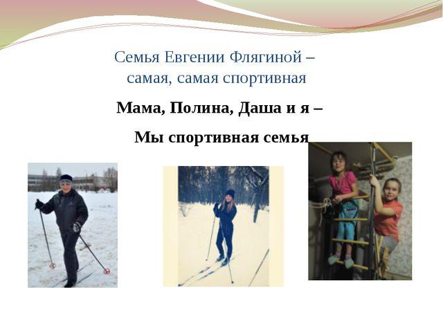 Семья Евгении Флягиной – самая, самая спортивная Мама, Полина, Даша и я – Мы...
