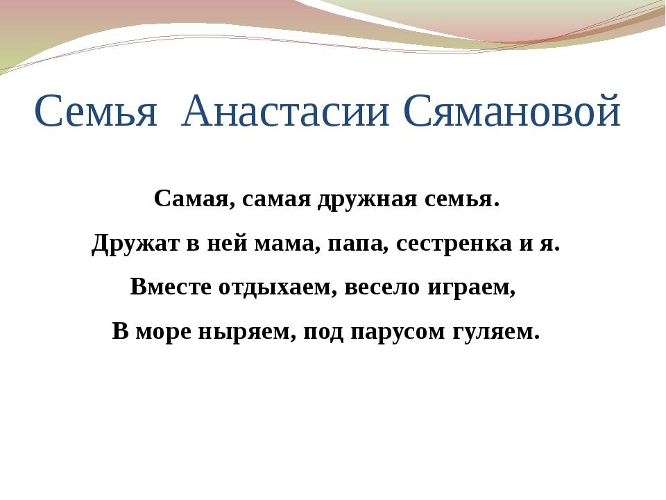 Семья Анастасии Сямановой Самая, самая дружная семья. Дружат в ней мама, папа...