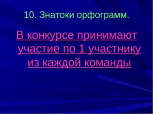 10. Знатоки орфограмм. В конкурсе принимают участие по 1 участнику из каждой