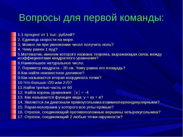 Вопросы для первой команды: 1.1 процент от 1 тыс. рублей? 2. Единица скорости...